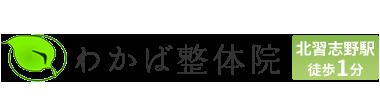 北習志野駅徒歩1分の「わかば整体院 北習志野店」 ロゴ